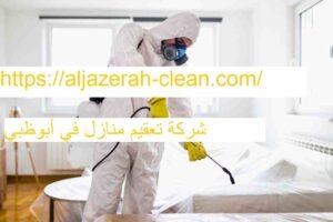 شركة تعقيم منازل في أبوظبي