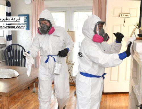 شركة تعقيم منازل في العين |0588405766| تطهير وتنظيف