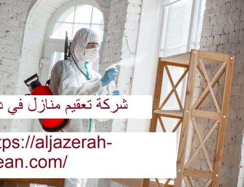 شركة تعقيم منازل في دبي |0588405766| تعقيم وتطهير