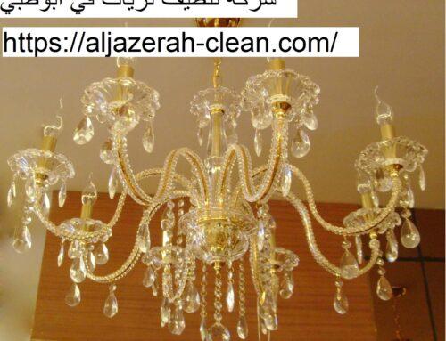 شركة تنظيف ثريات في ابوظبي |0588405766| غسيل نجف