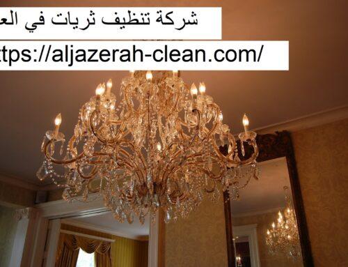 شركة تنظيف ثريات في العين |0588405766| تنظيف نجف