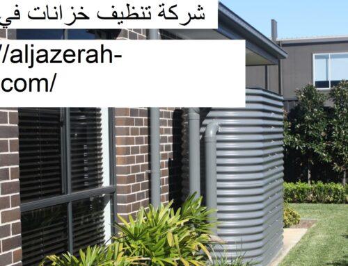 شركة تنظيف خزانات في ابوظبي |0588405766| عزل خزانات