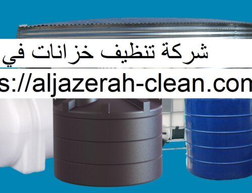 شركة تنظيف خزانات في العين |0588405766| عزل وصيانة