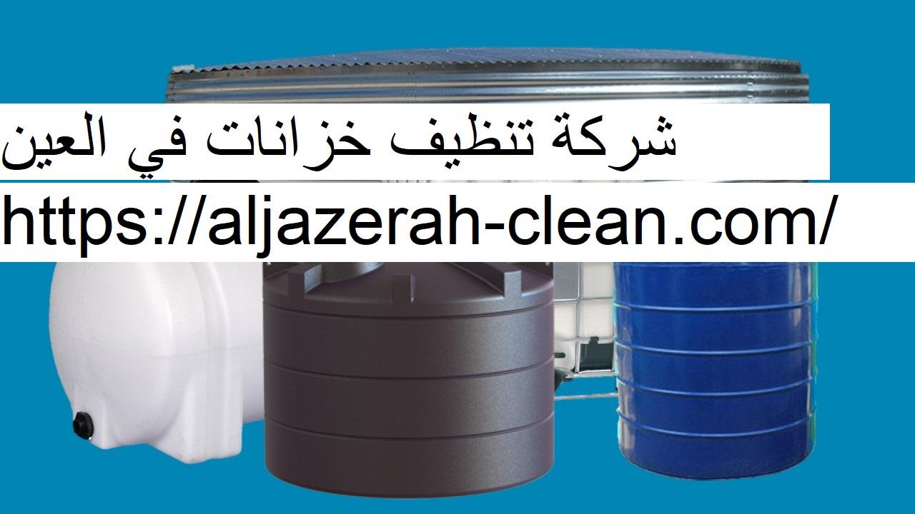 شركة تنظيف خزانات في العين