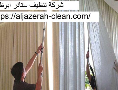 شركة تنظيف ستائر ابوظبي |0588405766| ارخص الاسعار