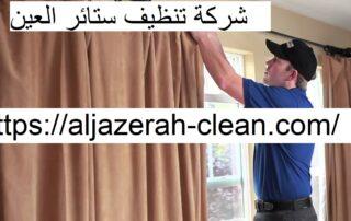 شركة تنظيف ستائر العين