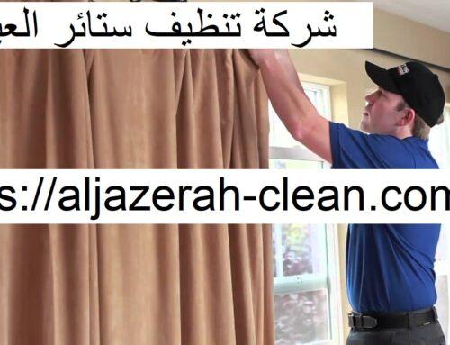 شركة تنظيف ستائر العين |0588405766| غسيل الستائر